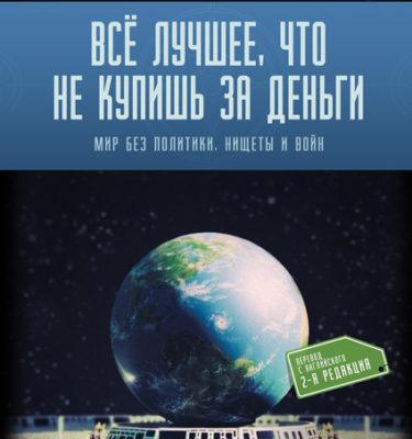 'הטוב ביותר שכסף אינו יכול לקנות' בשפה הרוסית
